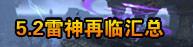 魔兽世界5.2雷神再临版本汇总专题