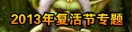 魔兽世界2013年复活节专题