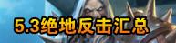 魔兽世界5.3绝地反击版本汇总专题