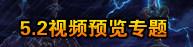 魔兽世界5.2视频预览专题